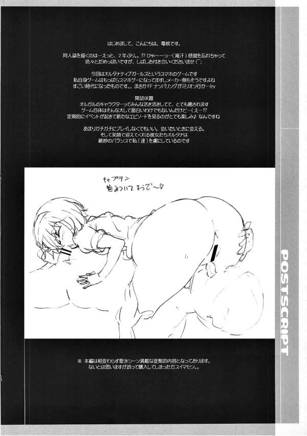 【オルガル エロ同人】オルタナティブガールズのメンバーと秘密の特訓♡【無料 エロ漫画】(3)