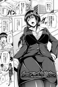 【エロ漫画・エロ同人誌】巨乳上司が実はドMで部下の彼氏と青姦調教エッチwww