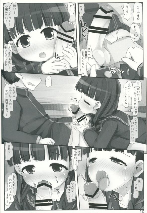 【エロ漫画】JSが先輩と二人っきりになっちゃって告白したら両想いで教室でイチャらぶ中出し【無料 エロ漫画】(11)