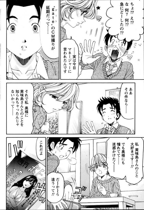 【エロ漫画・エロ同人】愛人の家でご飯もエッチも楽しんで奥さんの事も好きだと実感 (12)