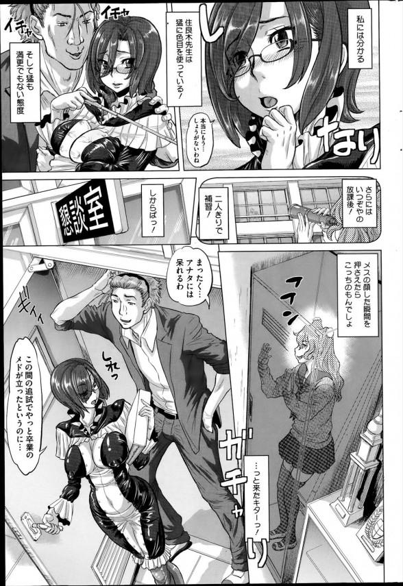 【エロ漫画】女子高生よりもエロい淫乱美人女教師と学校でヤリまくり!【マイノリティ エロ同人】 (3)