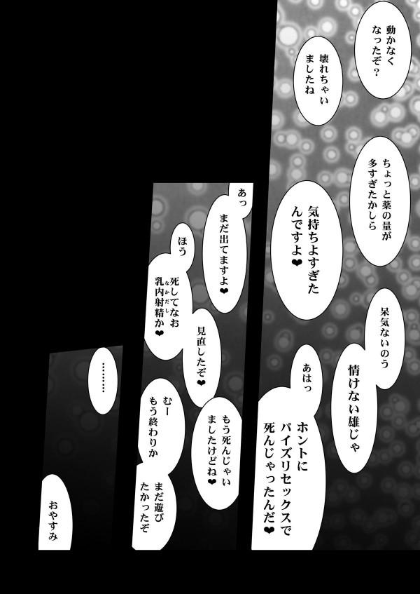 ロリ巨乳たちに囲まれてパイズリ乳マンコでザーメン抜かれまくりwww【エロ漫画・エロ同人誌】 (19)