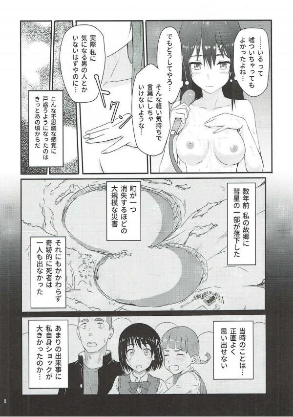【君の名は。】巨乳の宮水三葉が薬盛られてレイプされちゃってるンゴwww【エロ漫画・エロ同人】 (7)