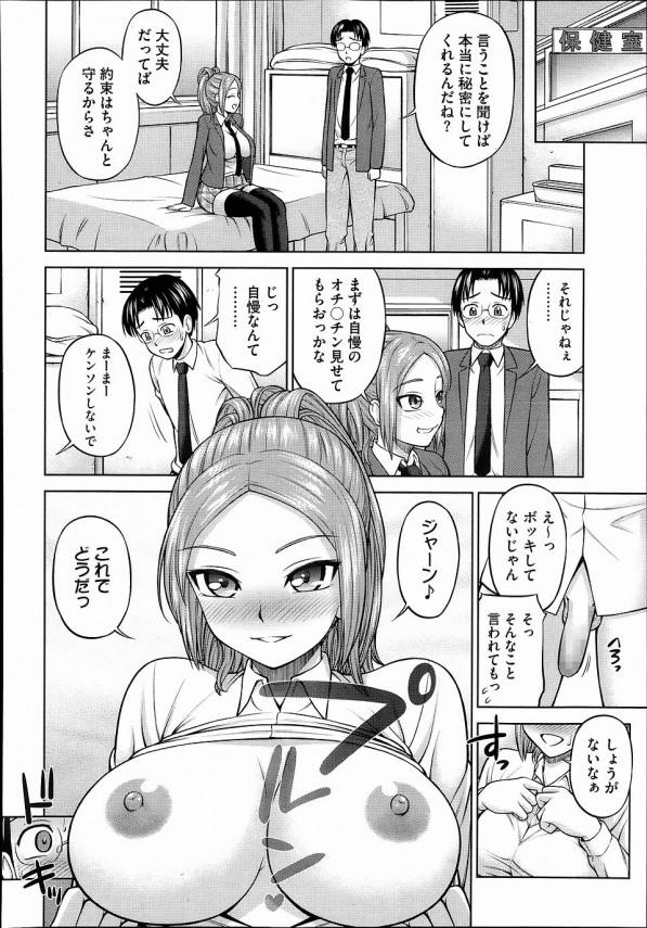 【エロ漫画・エロ同人】優等生男女のHを見たギャルJKが優等生ちんこをNTRしちゃってますwwww (8)