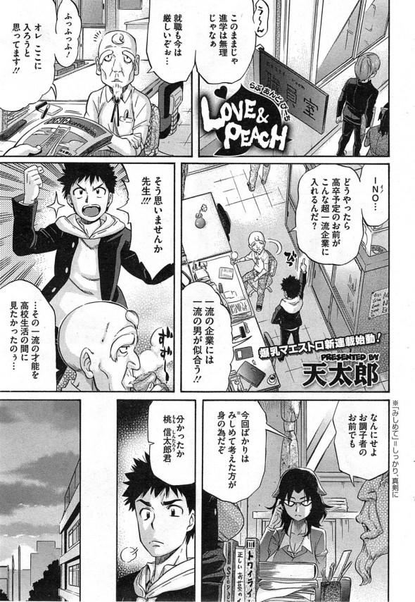 【エロ漫画・エロ同人】犬と猿が人間になって桃太郎とセックスする現代のお話www (1)