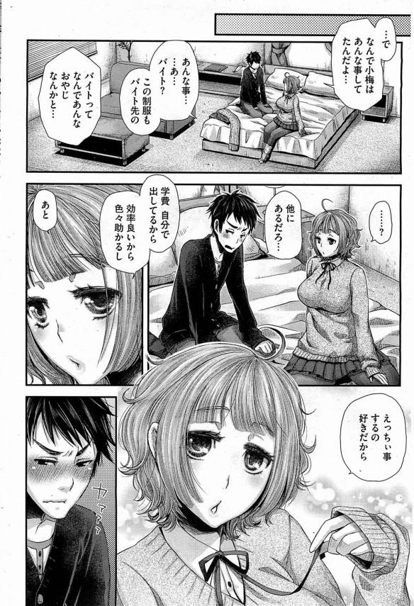 【エロ漫画・エロ同人誌】援助交際をしてる好きな女の子をセックスで止める男www (4)