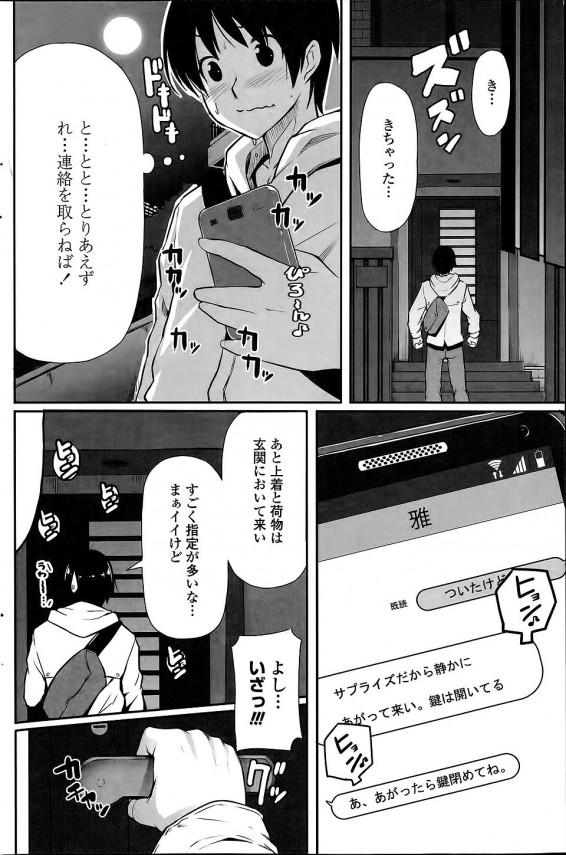 【エロ漫画】目隠しされた友人の彼女にチンコハメさせてくれる最高な友達【金たロウ エロ同人】 (4)