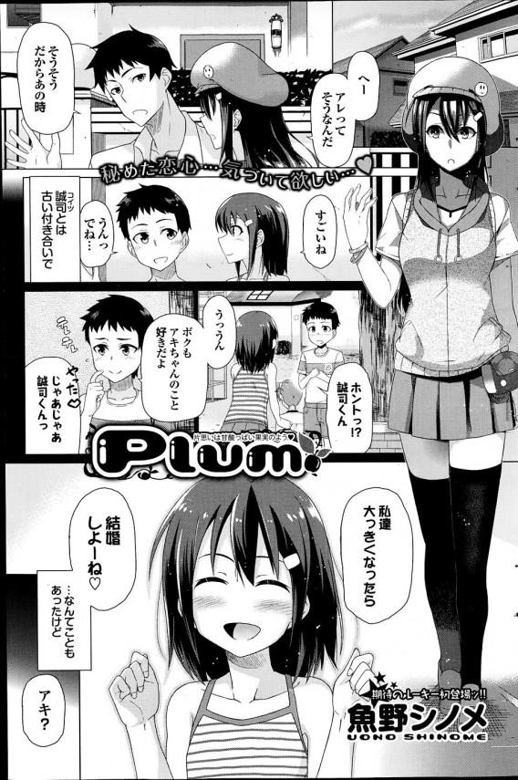 【エロ漫画】幼馴染の関係が急に進展してセックスしちゃうよ!【魚野シノメ エロ同人】 (1)