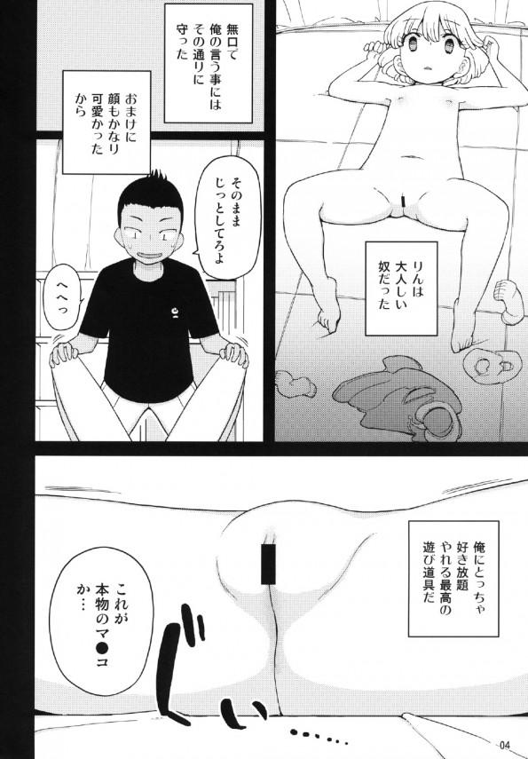 夏休みに従妹を預かることになってケツマンコ犯したら野外でもヤリまくりwww【エロ漫画・エロ同人誌】 (3)