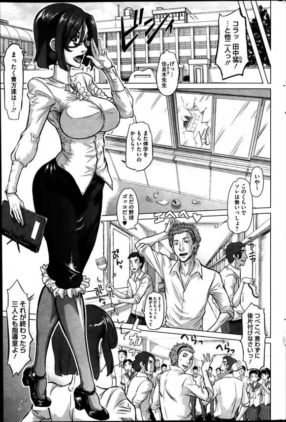 【エロ漫画】男子高校生のチンポが気持ちよすぎて言いなりになっちゃう淫乱女教師!【マイノリティ エロ同人】 (3)