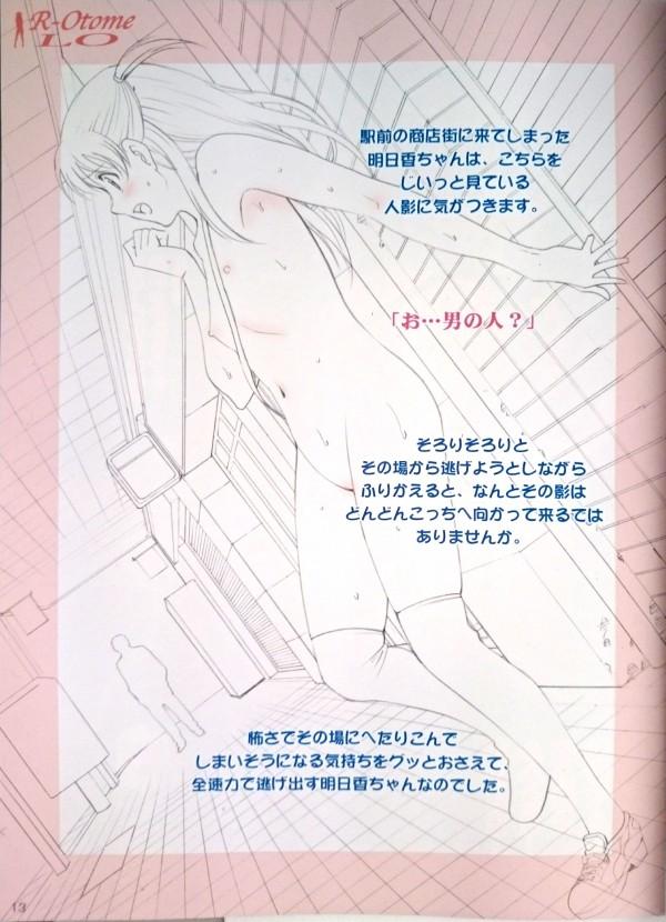 JS明日香は野外露出が大好きで放尿しちゃってるフルカラー漫画だよwww【エロ漫画・エロ同人誌】 (12)