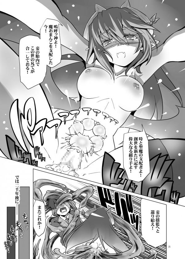 【エロ漫画・エロ同人誌】パンチラをオカズにオナニーしたかっただけなんだがサキュバス登場して5度の中出しを求められたw (24)