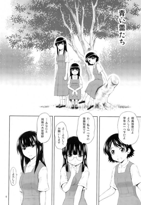 【エロ漫画】かわいい同級生の女の子におちんちん見せてって頼まれ【無料 エロ漫画】(5)