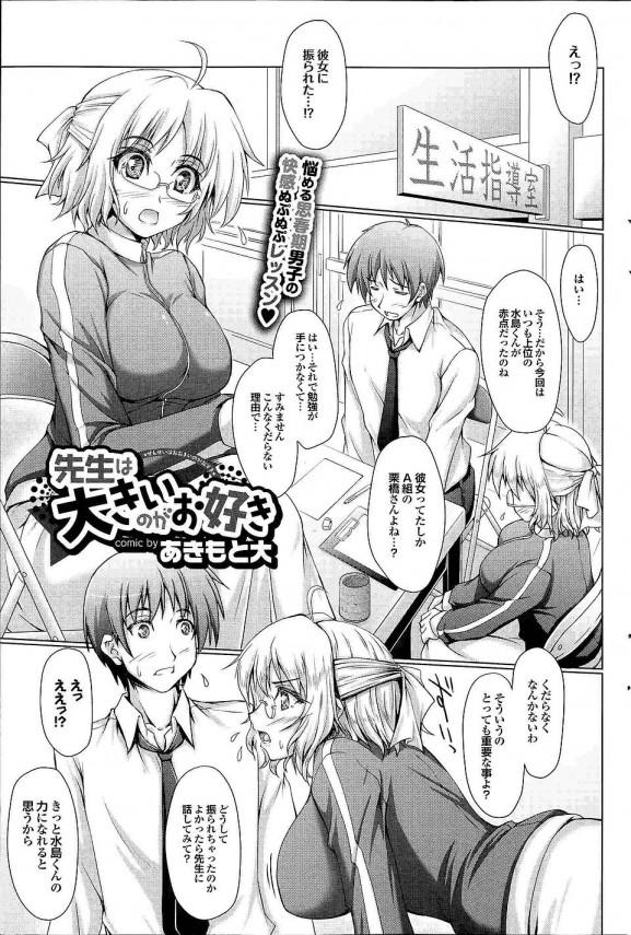 【エロ漫画・エロ同人誌】チンポがデカすぎる事が悩みの美少年のチンポに女教師が興味津々www