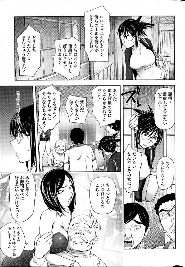 【エロ漫画】地主との交渉で地味子が巨乳でハッスルした結果…【蒟吉人 エロ同人】(3)