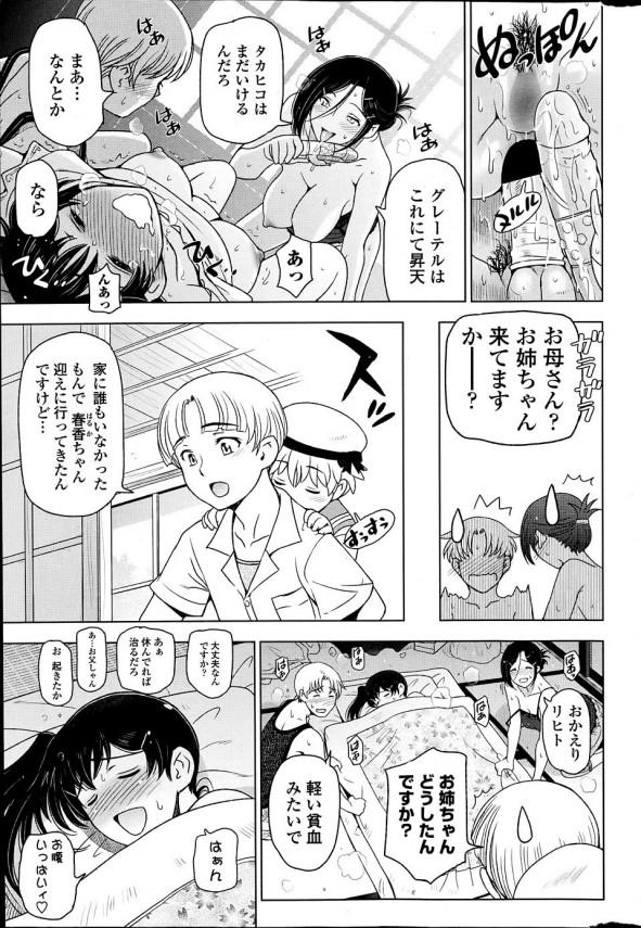 夏汁 +ONE【エロ漫画・エロ同人】嫁と義母と3P!気持ちよすぎて意識飛びそうwww (19)