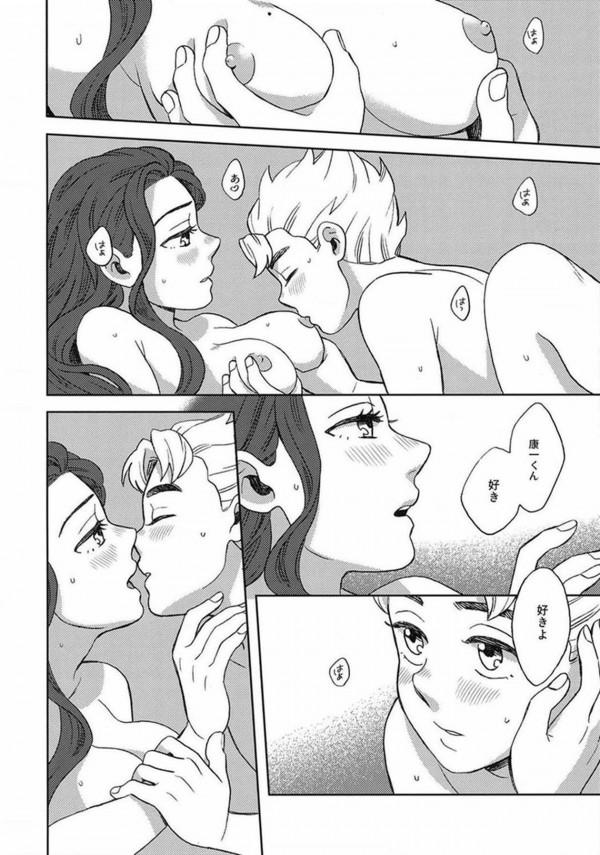 【ジョジョの奇妙な冒険】康一と由花子が雪の降る中でラブラブエッチしてるよwww【エロ漫画・エロ同人誌】 (15)