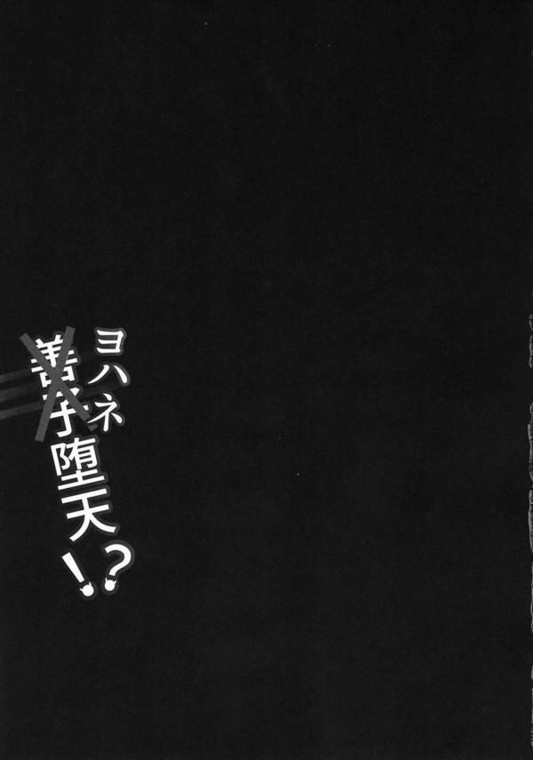 【ラブライブ! エロ漫画・エロ同人】巨乳JKの津島善子が拘束され媚薬飲まされて輪姦されてるwいきなり4Pで2穴セックスされザーメンまみれになっちゃったwww (20)