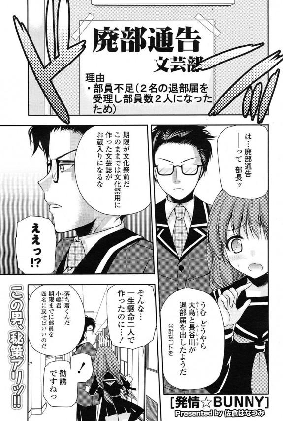 【エロ漫画】部員を勧誘する為にJKにコスプレさせたらエッチはじまった!【佐倉はなつみ エロ同人】(1)