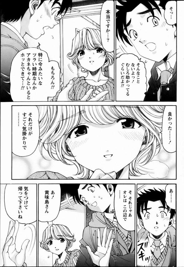 【エロ漫画・エロ同人】愛人の家でご飯もエッチも楽しんで奥さんの事も好きだと実感 (15)