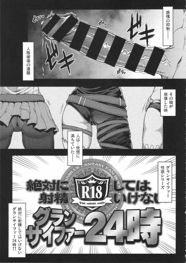 【グラブル】団長たちが黒塗り高級空挺にぶつかっちゃって示談金稼ぐために風俗で働いてるよwww【エロ同人誌・エロ漫画】 (76)