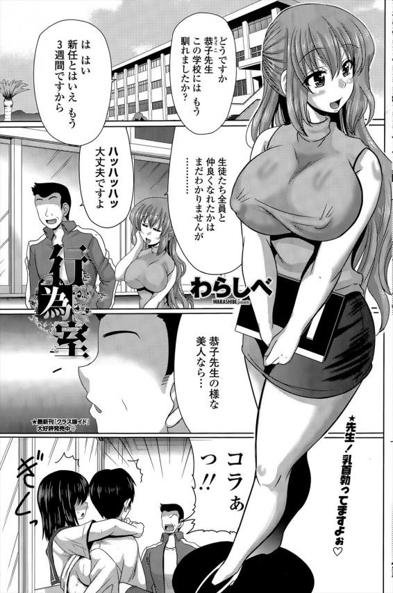 【エロ漫画・エロ同人誌】最近の学校は欲望のままにJKや先生とフリーSEXできちゃう「行為」という授業があるらしいねwwwwww (1)