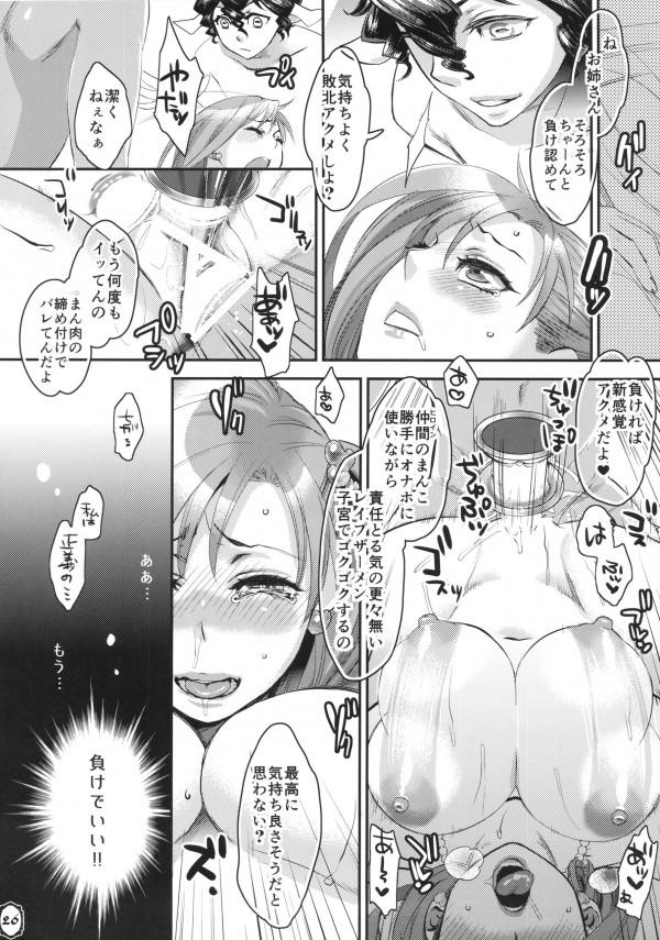 【エロ漫画】悪魔たちのいいなりになって四つん這いで犯されまくるw【無料 エロ漫画】(25)