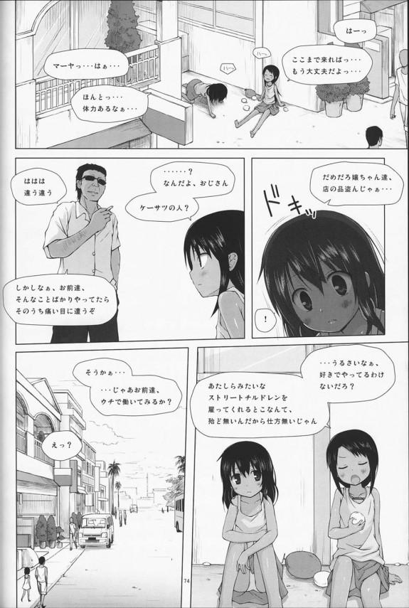 少女サリカが父親に売られて売春宿で働くことになって処女奪われてケツマンコにも中出しw【エロ漫画・エロ同人誌】 (74)