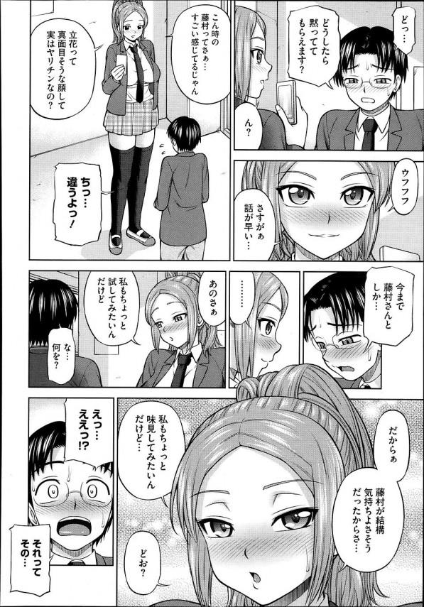 【エロ漫画・エロ同人】優等生男女のHを見たギャルJKが優等生ちんこをNTRしちゃってますwwww (6)