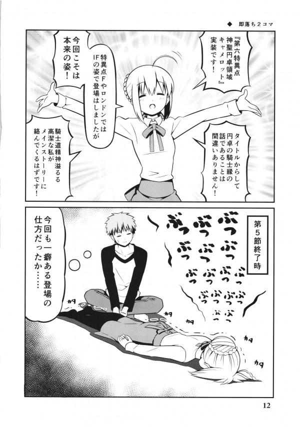 【FGO】セイバーとセラと士郎の愛情あふれる日常生活だよw【エロ漫画・エロ同人】 (12)