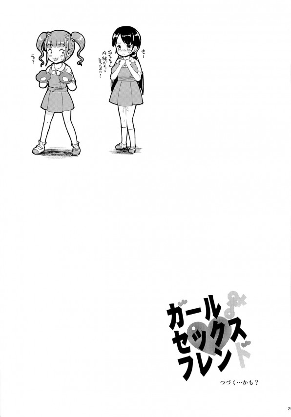 【エロ漫画・エロ同人誌】巨乳JCがチャラいカテキョにパコられた挙句にヤリ部屋で2穴3穴同時乱交Hされてるw (24)