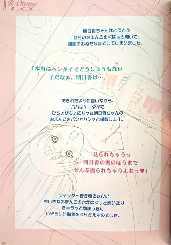 JS明日香は野外露出が大好きで放尿しちゃってるフルカラー漫画だよwww【エロ漫画・エロ同人誌】 (24)