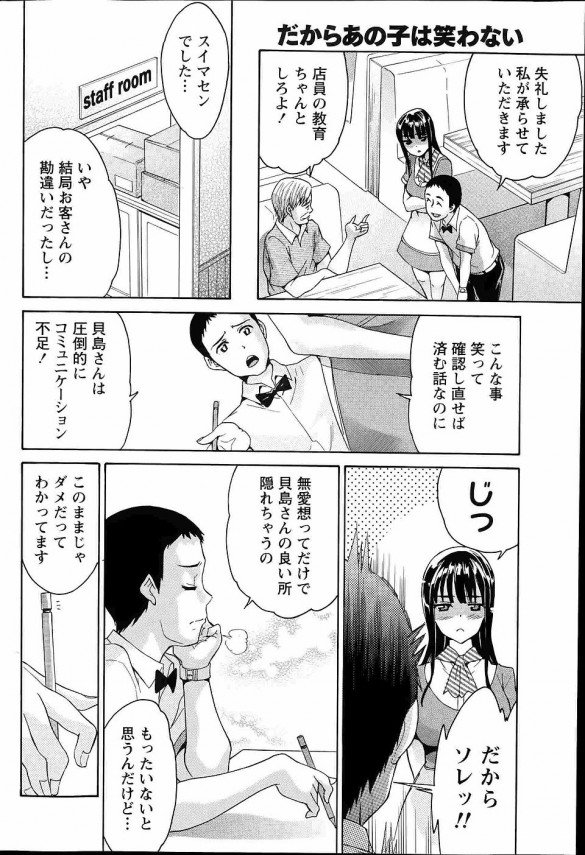 【エロ漫画】無愛想な女の子が自分を変えるためにホテルで大胆変身しちゃったよ【ツカモリシュウジ エロ同人】 (4)