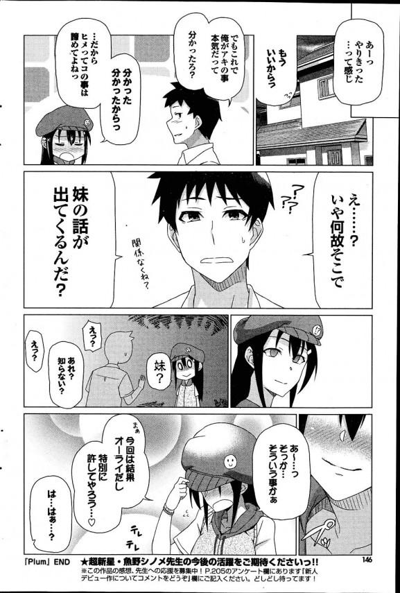 【エロ漫画】幼馴染の関係が急に進展してセックスしちゃうよ!【魚野シノメ エロ同人】 (18)