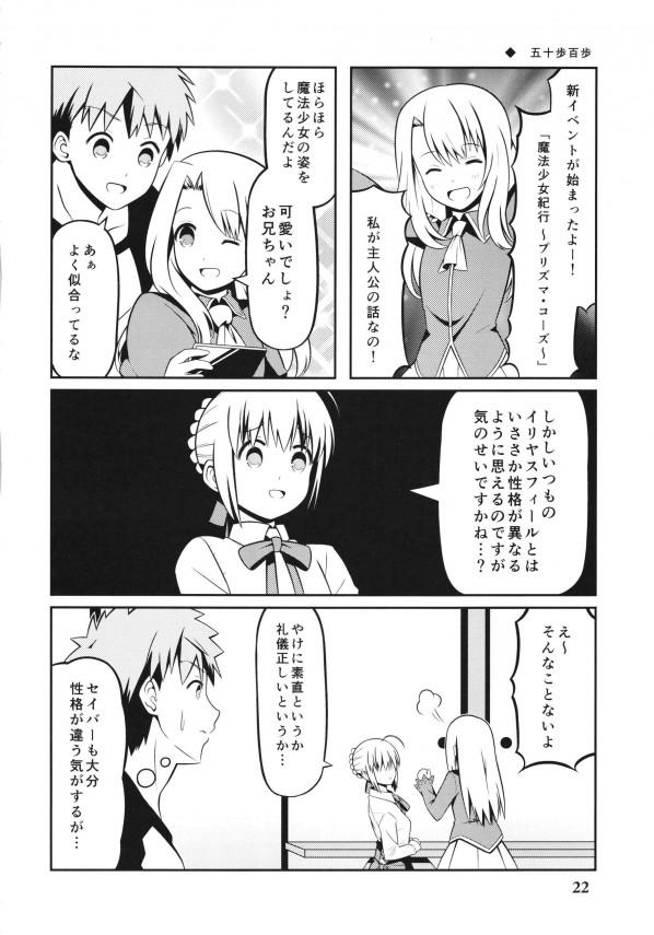 【FGO】セイバーとセラと士郎の愛情あふれる日常生活だよw【エロ漫画・エロ同人】 (22)