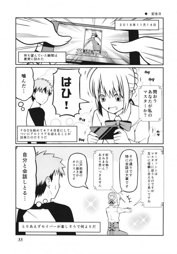 【FGO】セイバーとセラと士郎の愛情あふれる日常生活だよw【エロ漫画・エロ同人】 (33)
