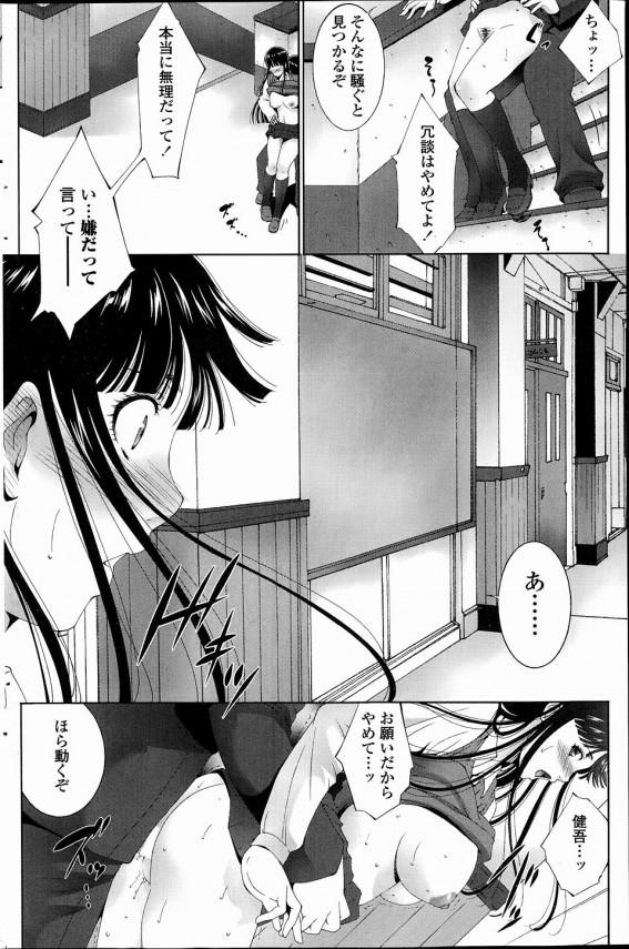 【エロ漫画】授業をサボって学校の廊下でエッチするっていうのもいいね【東磨樹 エロ同人】(4)