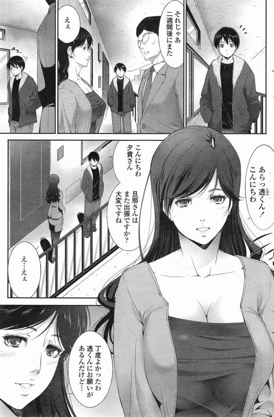 【エロ漫画・エロ同人】人妻だと思っていた近所の女性は愛人だったので犯してあげたwww (1)