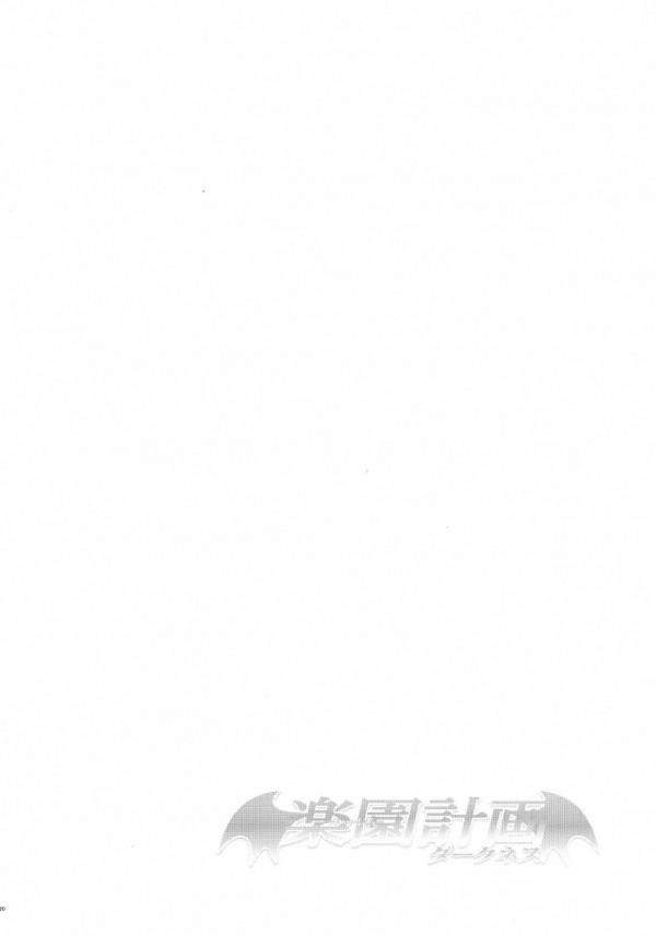 【トラブルダークネス】ふたなり金色の闇が女の子たちにフェラやマンコでザーメン抜かれまくりwww【エロ漫画・エロ同人誌】 (19)