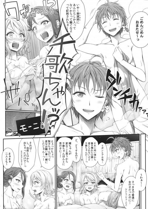 【ラブライブ! エロ漫画・エロ同人誌】千歌ちゃんが男だったら・・って願い叶って曜と梨子と3Pしちゃってるよww (5)