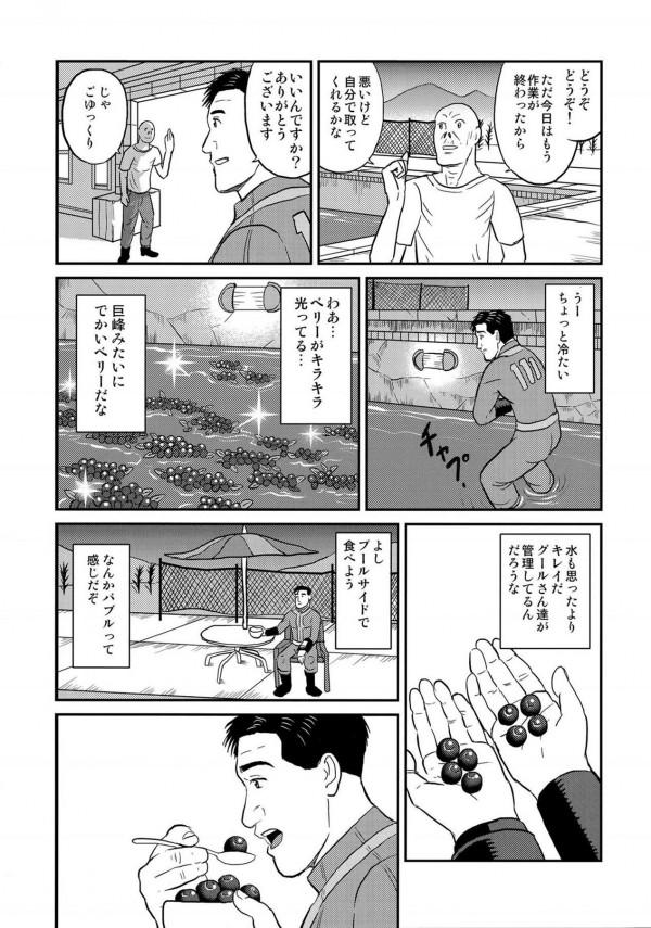 【孤独のグルメ 非エロ漫画・非エロ同人誌】井之頭五郎が新しい土地を探しながらゆる~くグルメwwwwwwwwwwwwwww (8)