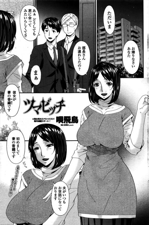 【エロ漫画・エロ同人】妻は学生時代上司の肉便器だったようで・・・知らずに再会させてしまったらあっさりNTRされたったw