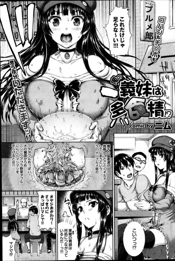 果穂が大食いで身体の心配したらザーメンも搾りとられてゴックンされまくりwww【エロ漫画・エロ同人】