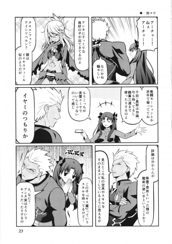 【FGO】セイバーとセラと士郎の愛情あふれる日常生活だよw【エロ漫画・エロ同人】 (23)