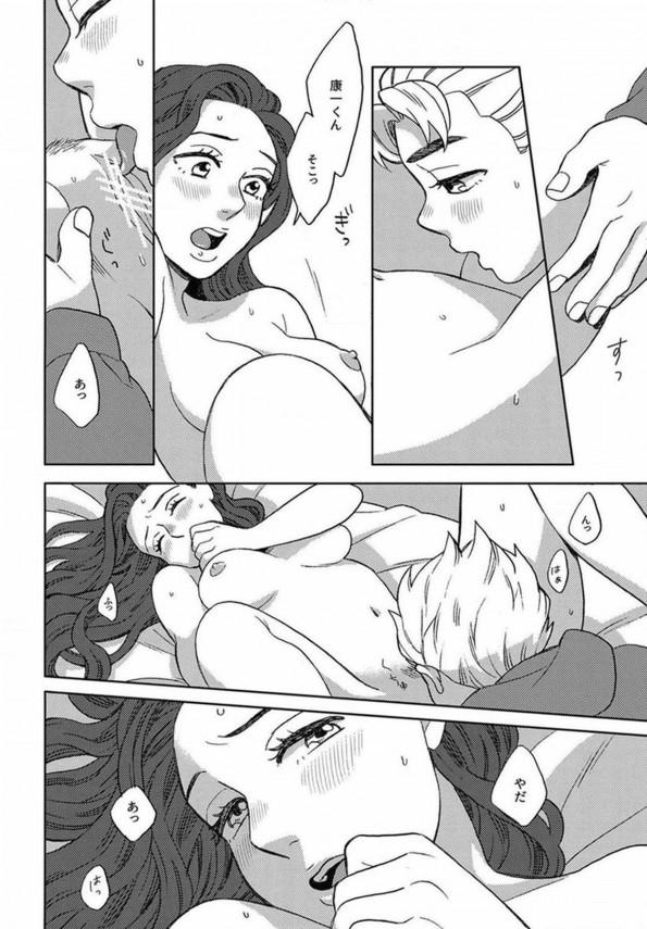 【ジョジョの奇妙な冒険】康一と由花子が雪の降る中でラブラブエッチしてるよwww【エロ漫画・エロ同人誌】 (11)