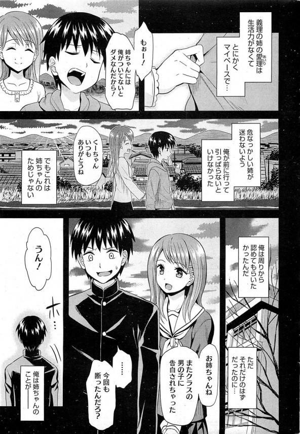 【エロ漫画】可愛くてエロい姉ちゃんのことが好きすぎて押し倒しちゃう弟【キチロク エロ同人】(3)