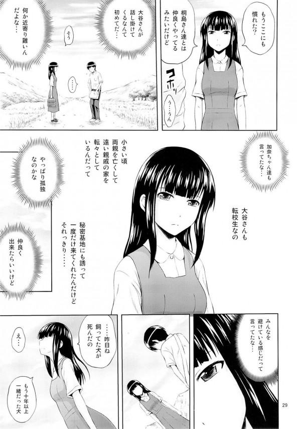 【エロ漫画】かわいい同級生の女の子におちんちん見せてって頼まれ【無料 エロ漫画】(28)
