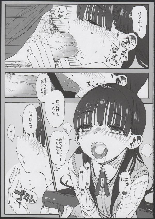 【エロ漫画】かわいい教え子に愛の言葉囁きながらパイパンおまんこ突いてあげた【無料 エロ漫画】(15)