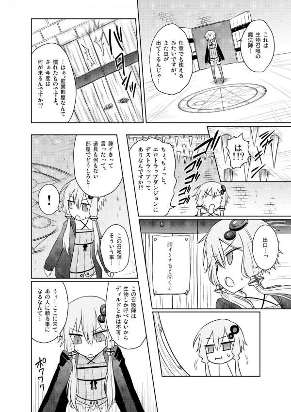 【VOCALOID エロ漫画・エロ同人】ちっぱいの結月ゆかりがエロトラップダンジョンの実況しますw触手に襲われフタナリ化して強制射精したりしてシメは中出しセックスでクリアwww (13)