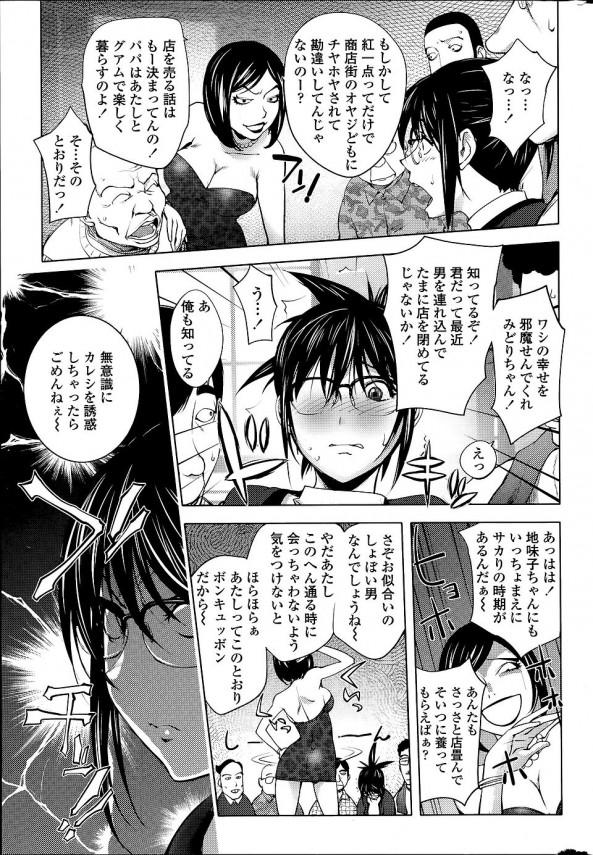 【エロ漫画】地主との交渉で地味子が巨乳でハッスルした結果…【蒟吉人 エロ同人】(5)